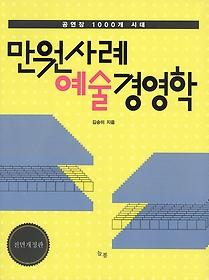 만원사례 예술경영학