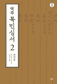 역주 목민심서 2-1 (큰글자도서)