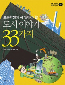 도시 이야기 33가지
