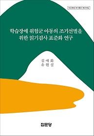 """<font title=""""학습장애 위험군 아동의 조기선별을 위한 읽기검사 표준화 연구 """">학습장애 위험군 아동의 조기선별을 위한 ...</font>"""