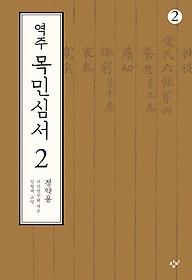 역주 목민심서 2-2 (큰글자도서)