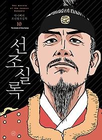 박시백의 조선왕조실록 10 (2021년 개정판)