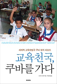 교육천국, 쿠바를 가다