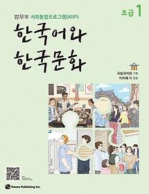 한국어와 한국문화 - 초급 1