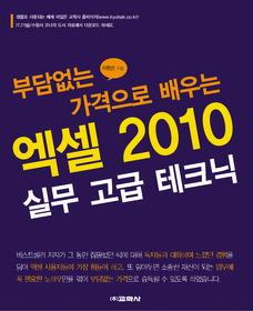 엑셀 2010 실무 고급 테크닉