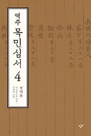 역주 목민심서 4