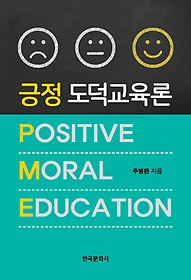 긍정 도덕교육론