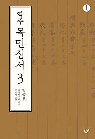 역주 목민심서 3-1 (큰글자도서)