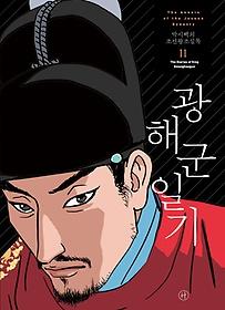 박시백의 조선왕조실록 11 (2021년 개정판)