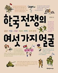 한국 전쟁의 여섯 가지 얼굴 : 공간, 이동, 사람, 파괴, 기억, 국가 권력