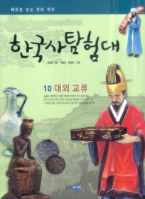 한국사 탐험대 10 - 대외교류