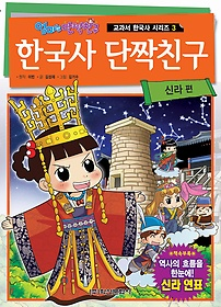 한국사 단짝친구 - 신라 편