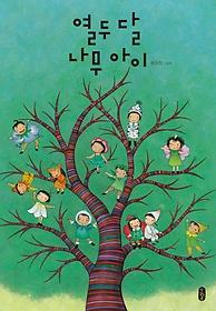열두 달 나무 아이 (빅북)