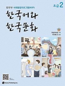 한국어와 한국문화 - 초급 2