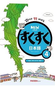 NEW 스쿠스쿠 일본어 4