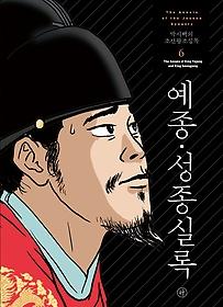 박시백의 조선왕조실록 6 (2021년 개정판)
