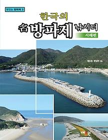 한국의 명 방파제 낚시터 - 서해편
