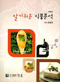 (알기쉬운) 식품분석 =Food analysis