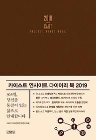 카이스트 인사이트 다이어리 북 2019