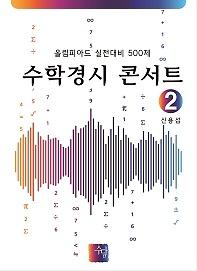 수학경시 콘서트 2