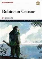 Robinson Crusoe - 로빈슨 크루소 31