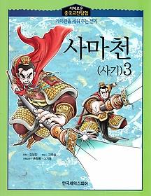 사마천 (사기) 3