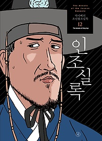 박시백의 조선왕조실록 12 (2021년 개정판)