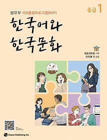 한국어와 한국문화 - 중급 1