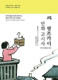 펑쯔카이 만화 고시사