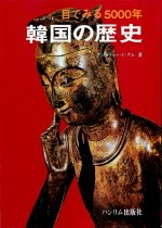 한국의역사 - 일본어판