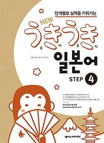 우키우키 일본어 STEP 4