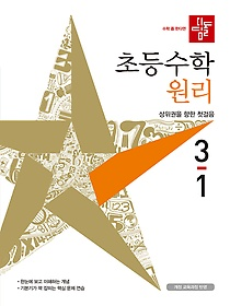 디딤돌 초등 수학 원리 3-1 (2021)