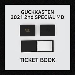 국카스텐 (Guckkasten) - TICKET BOOK [2021 2nd special MD]