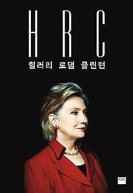 [90일 대여] HRC 힐러리 로댐 클린턴