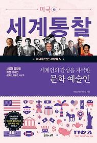 """<font title=""""세상에 영향을 끼친 미국인 - 세계인의 감성을 자극한 문화 예술인"""">세상에 영향을 끼친 미국인 - 세계인의 감...</font>"""