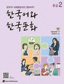 한국어와 한국문화 - 중급 2