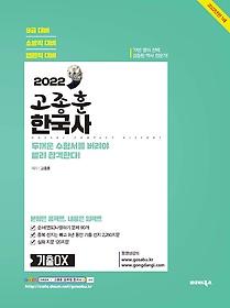 2022 고종훈 한국사 기출 OX