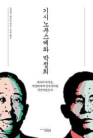 기시 노부스케와 박정희
