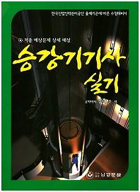 승강기기사 실기 (2017)