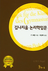 김나지움 논리학입문
