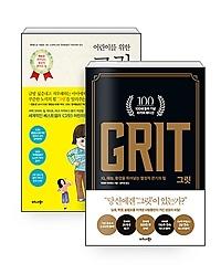 "<font title=""그릿 GRIT - 100쇄 기념 리커버 에디션 + 어린이를 위한 그릿"">그릿 GRIT - 100쇄 기념 리커버 에디션 + ...</font>"
