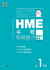 "<font title=""하반기 HME 대비 수학 학력평가 문제집 1학년 (2020)"">하반기 HME 대비 수학 학력평가 문제집 1학...</font>"