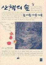 산책의숲봄여름가을겨울