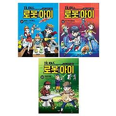 지니어스 로봇아이 1~3권 세트