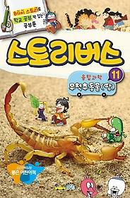 스토리버스 융합과학 11 - 무척추동물(땅)