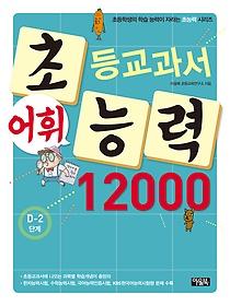 초등교과서 어휘능력 12000 (D-2단계)