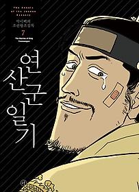 박시백의 조선왕조실록 7 (2021년 개정판)
