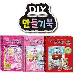DIY 만들기북 시리즈 3권세트-바비의 패션쇼/디즈니 공주의 성/디즈니 픽사 카 마을
