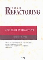 Refactoring 리팩토링