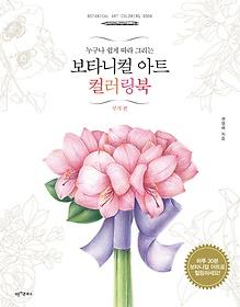 보타니컬 아트 컬러링북 - 부케 편